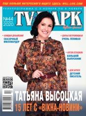 TV-Парк №44 10/2020