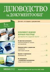Діловодство та документообіг №5 05/2017