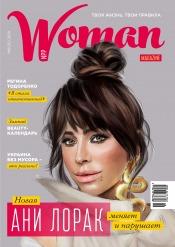 Woman magazine NPP №6(25) 11/2019