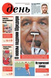 День. На русском языке №142 08/2017