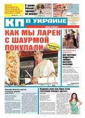 Комсомольская правда №113 08/2018
