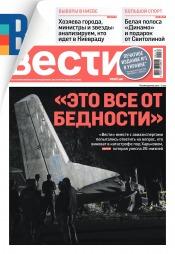 Вести №134 09/2020