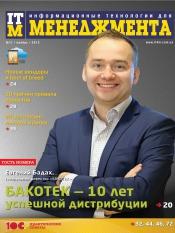 ИТМ. Информационные технологии для менеджмента №11 11/2013