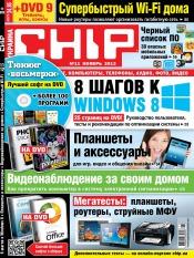 Chip + Диск в комплекте №11 11/2012