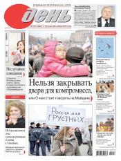 День. На русском языке №216 11/2013