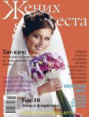 Жених и невеста №4 11/2011
