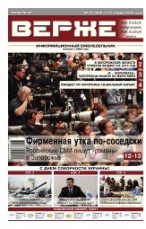 Верже  газета №2 01/2015