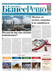 Україна Бізнес Ревю №32-33 08/2015