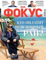 Еженедельник Фокус №13 06/2020