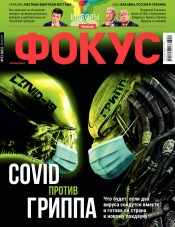 Еженедельник Фокус №33 10/2020