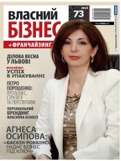 Власний бізнес №73 04/2013