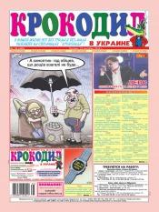 Крокодил в Украине №38 09/2013