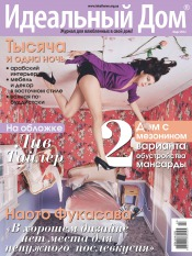 Идеальный дом №3 03/2012