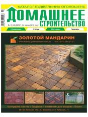 Домашнее строительство №13-14 07/2012