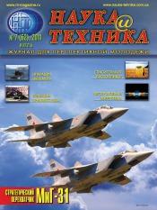 Наука и техника №7 07/2011