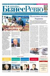 Україна Бізнес Ревю №39-40 10/2016