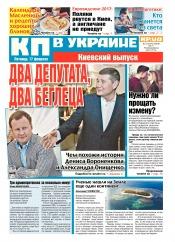 Комсомольская правда №29 02/2017
