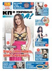 Комсомольская правда (четверг) №142 09/2020