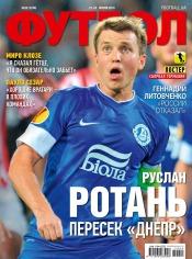 Футбол №59 07/2014