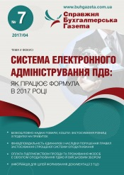 Справжня бухгалтерська газета №7 04/2017
