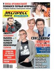 Экспресс-газета №37 09/2019
