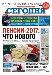Сегодня. Киевский выпуск №13 01/2017