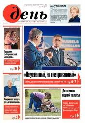 День. На русском языке. (пятница) №122-123 07/2018