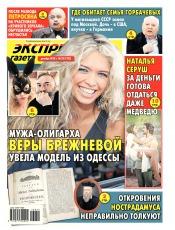 Экспресс-газета №52 12/2018