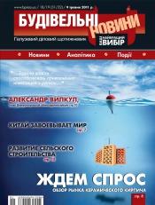 Будівельні новини №18-19 05/2011