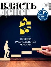 Власть денег №5 05/2020