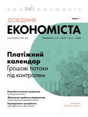 Довідник економіста №4 04/2019