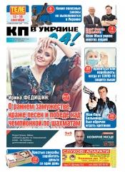 КП в Украине (четверг) №36 09/2021