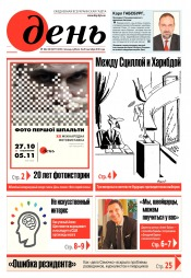 День. На русском языке. (пятница) №189-190 10/2018