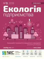 Екологія підприємства №3 03/2018
