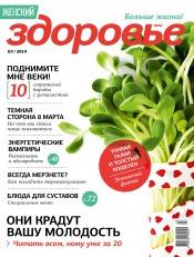 """Женский Журнал """"Здоровье"""" №3 03/2014"""