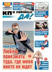 Комсомольская правда (четверг) №68 05/2018