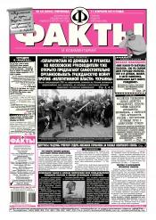 Факты и комментарии (пятница) №65 04/2014