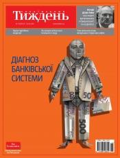 Український Тиждень №11 03/2018