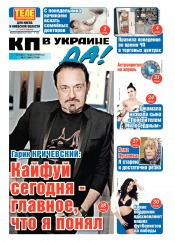 Комсомольская правда (четверг) №46 03/2018