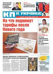 Комсомольская правда №178 11/2019