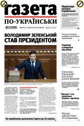Газета по-українськи №38 05/2019
