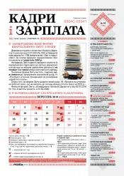 Кадри і зарплата №16 09/2019