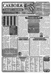 Саквояж: історії з життя №18 05/2014