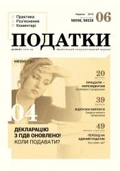 Податки. Практика, роз'яснення, коментарі №6 06/2018