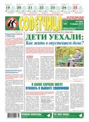 Советчица.Интересная газета полезных советов №7 02/2018