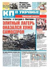 Комсомольская правда №162 09/2017