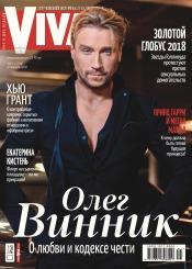 Viva! Украина №1-2 01/2018