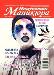Искусство маникюра №2 06/2017