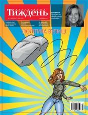 Український Тиждень №31 07/2020