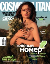 Cosmopolitan в Украине №10 10/2020